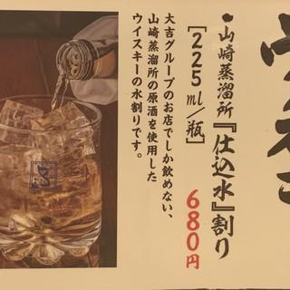 大吉でしか飲めない山崎蒸留所の原酒を使用したウイスキー水割り