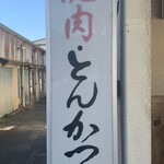 銀華亭 - 『銀華亭』店舗入口左手の大看板