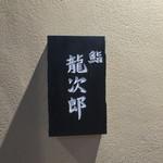 鮨 龍次郎 -