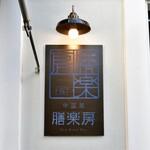 中国菜 膳楽房 - 表札