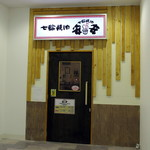 七輪焼肉 安安 - 店舗入り口