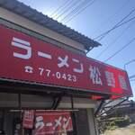 ラーメン松野屋 -