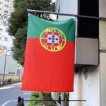 マヌエル・カーザ・デ・ファド - ポルトガルの国旗が目印