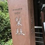 119829609 - 榮林 赤坂本店(えいりん)(東京都港区赤坂)外観