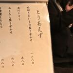 悠助 - 悠助 新宿店(東京都新宿区西新宿)メニュー