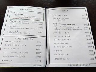 石臼挽き蕎麦香房 山の実 - メニュー表