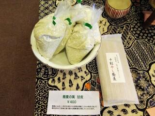 石臼挽き蕎麦香房 山の実 - 店内ではそばの実やそば粉も販売しています。