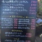 伊太利亜台所 - 黒板メニュー①