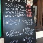 伊太利亜台所 - 黒板メニュー②