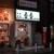 中華料理 香香 - 外観写真:店舗外観(北浦和駅東口徒歩4分)