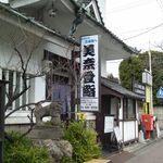 美奈登鮨 - 2012/03