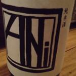 あに - ドリンク写真:湯沢市・木村酒造「あに」オリジナル。必飲!!