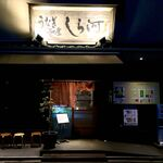 Shirakawa - 店舗入口