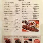Shirakawa - うな丼&鰻料理メニュー