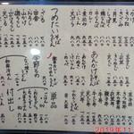 Sobadokoronishimura - メニュー2