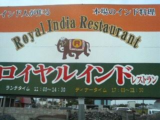 ロイヤルインドレストラン 横芝光店