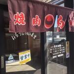 焼肉の白川 - 谷山界隈で人気の焼肉店だそうです(^^)
