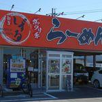 しずる - 麺屋しずる豊田福受店(愛知県豊田市)食彩品館.jp