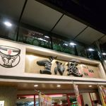 119885768 - ゴル麺。横浜本店@平沼橋(横浜市西区岡野)