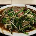 光陽飯店 - ニラレバ炒め