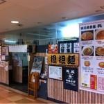 四川担担麺長尾 - サンロード青森3Fの飲食店街