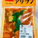 農産物直売所 来てみんね かながわ - 料理写真:国産キムチ!