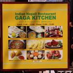 ガガ キッチン -