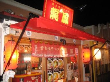龍鳳 大門横丁店