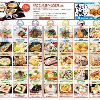 【ランチ】九州七県ご当地選べる定食全36品