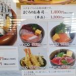 119908750 - 【2019/11】ミニ丼メニュー