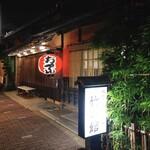 竹の館 - 外観