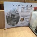 さっぽろ純連 恵比寿店 -