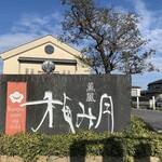 薫風 梅み月 - 店外観