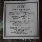 ベッカライ ビオブロート - シュトレン 原料表示