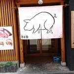 Nikunoyamakin - 外観