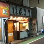 ほんま門  - 北口商店街