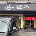 麺処 らー麺亭 - 外観