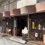 カフェ&バー イセ1970 - 〜(*゚.▽゚)ノ