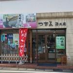 Tsuzumiyumotoen -