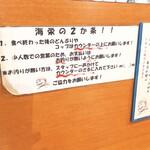 駅前 海栄らーめん - カウンター前