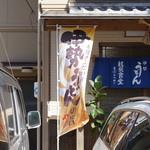 起矢食堂 -