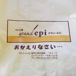 パン工房グラン・エピ - 迷ったあげくに結局自分の好きなパンや頼まれたパン等5種類を購入して帰りました。