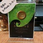 11996420 - スペシャルコーヒー SPRING BRIGHT
