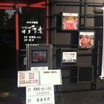 さが風土館 博多季楽 - ビルの入口