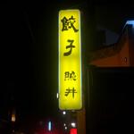 餃子 照井 - サイン