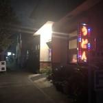 和光食堂 -