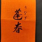 うなぎ 蓬春 - その他写真: