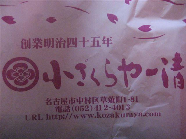 小ざくらや一清 本店