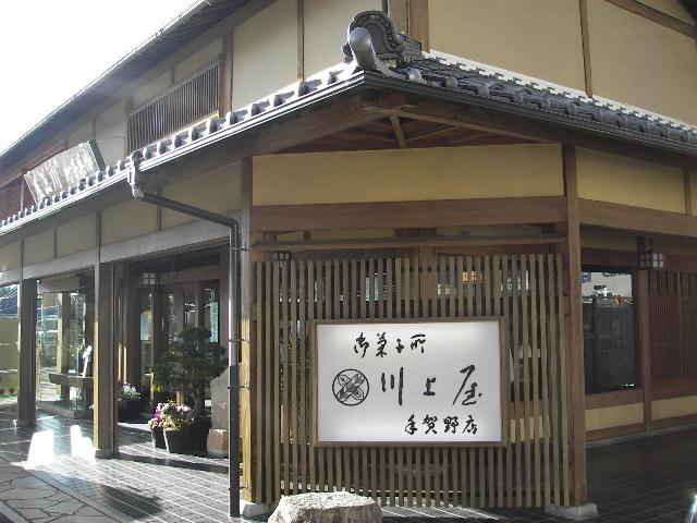 川上屋 手賀野店
