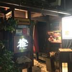 せんなり亭近江肉 橙 - エントランス